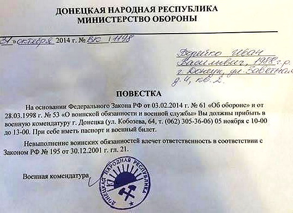 Разорвано еще одно военное соглашение с Россией, - Полторак - Цензор.НЕТ 9963